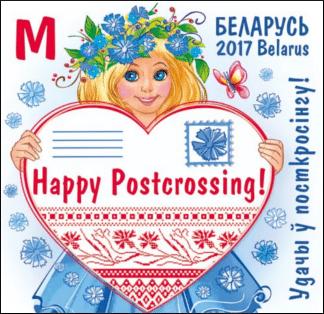 Happy Postcrossing dalla Bielorussia